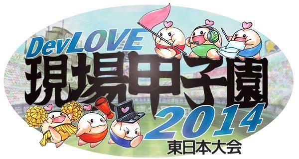 DevLOVE現場甲子園2014 東日本大会に参加してきました