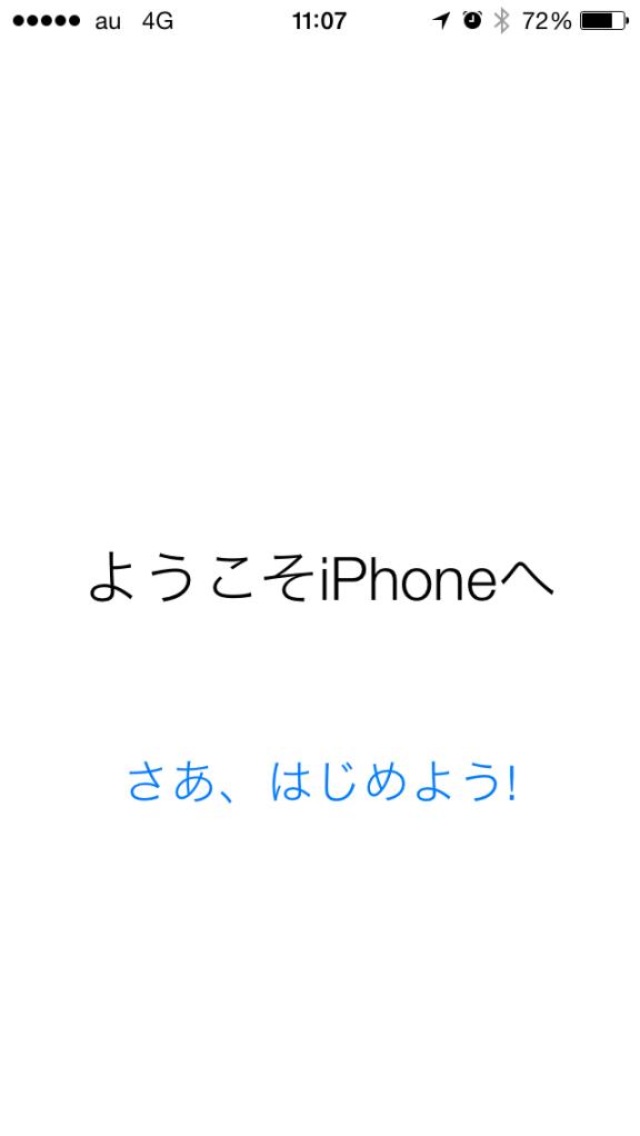 iOS8_start