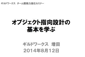 スクリーンショット 2014-11-06 11.30.01