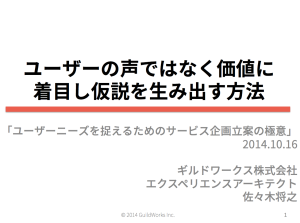 スクリーンショット 2014-11-06 20.35.22