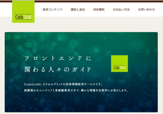 CodeGrid